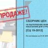 Сборник цен на выполнение инженерных изысканий для строительства (СЦ 19-2012)