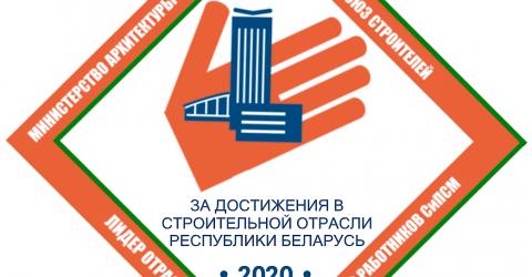 Конкурс «На лучшее достижение в строительной отрасли Республики Беларусь за 2020 год»